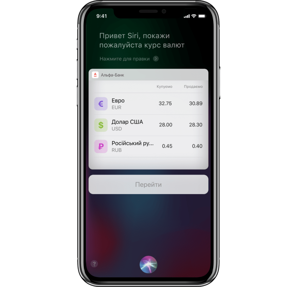 Connect Siri and use application by voice